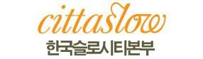 한국슬로시티본부