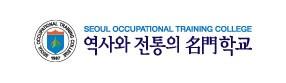 서울직업전문학교