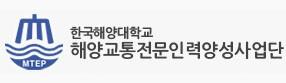 한국해양대학교 사업단 홈페이지제작
