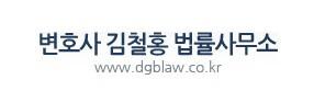 변호사 김철홍 법률 사무소 홈페이지제…