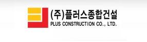 플러스종합건설 회사