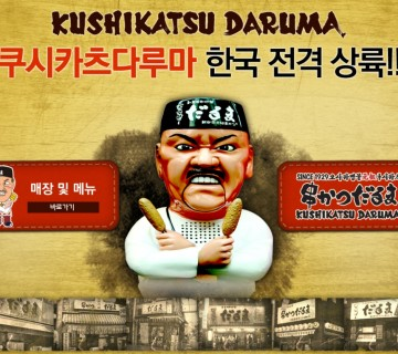 쿠시카츠다루마