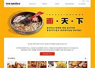 스마트반응형-음식점 001