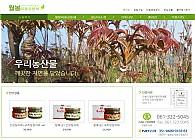 비반응형쇼핑몰-농수산/영농조합