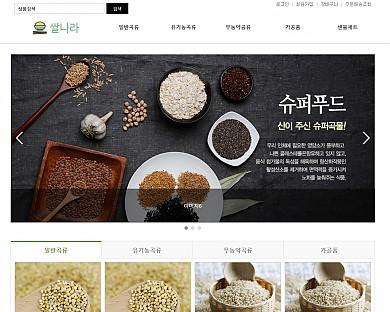 반응형-쇼핑몰-쌀농산물-bsm02