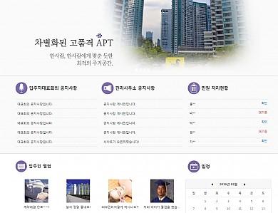 반응형홈페이지-아파트 urfhome09