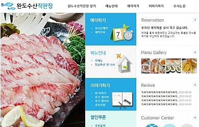 비반응형-음식점-횟집-wandosusan